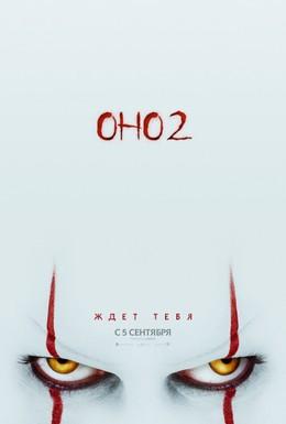 Постер фильма Оно 2 (2019)