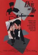 Элвис и я (1988)
