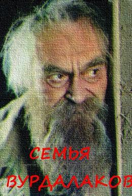 Постер фильма Семья вурдалаков (1990)