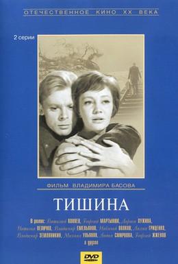 Постер фильма Тишина (1963)