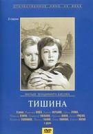 Тишина (1963)