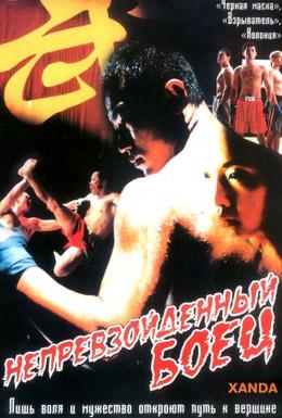 Постер фильма Непревзойденный боец (2004)