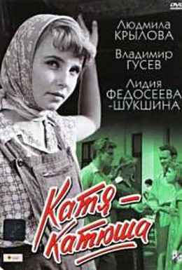 Постер фильма Катя-Катюша (1959)