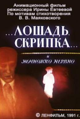 Постер фильма Лошадь, скрипка... и немножко нервно (1991)