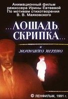 Лошадь, скрипка... и немножко нервно (1991)