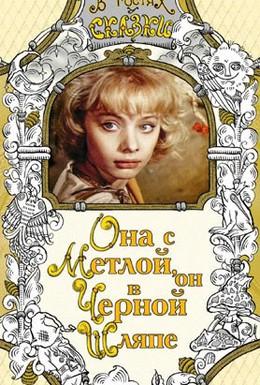 Постер фильма Она с метлой, он в черной шляпе (1987)