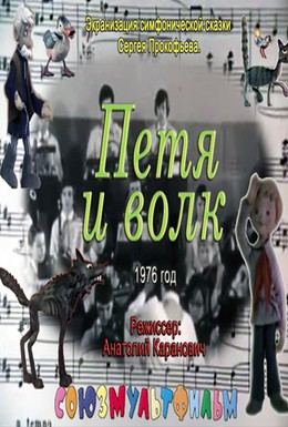 Постер фильма Петя и волк (1976)
