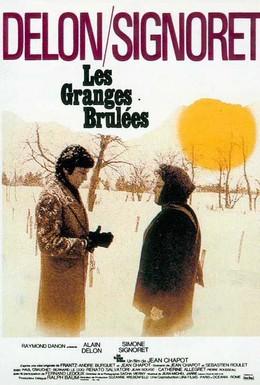 Постер фильма Подозрение (1973)