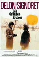 Подозрение (1973)