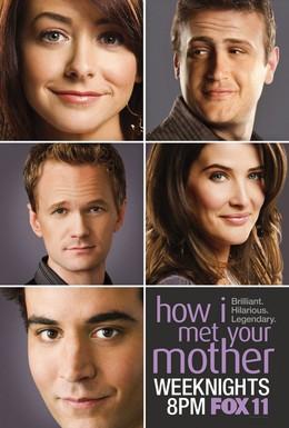 Постер фильма Как я встретил вашу маму (2009)
