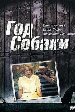 Постер фильма Год Собаки (1994)