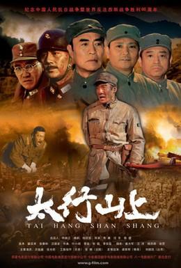 Постер фильма В горах Тайханшань (2005)