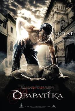 Постер фильма Опапатика: Битва бессмертных (2007)