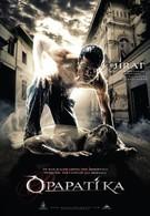 Опапатика: Битва бессмертных (2007)