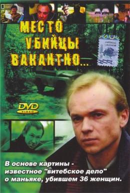Постер фильма Место убийцы вакантно (1991)