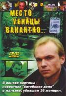 Место убийцы вакантно (1991)
