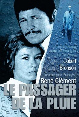 Постер фильма Пассажир дождя (1970)