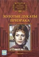 Золотые дукаты призрака (1976)