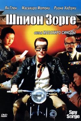Постер фильма Шпион Зорге (2003)