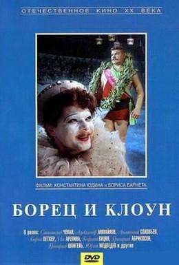 Постер фильма Борец и клоун (1957)