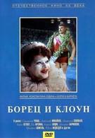Борец и клоун (1957)