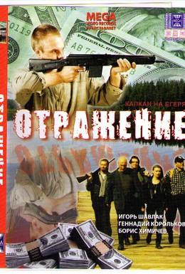 Постер фильма Отражение (1998)
