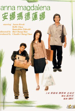 Постер фильма Анна Магдалена (1998)