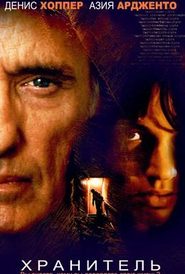 Постер фильма Хранитель (2004)