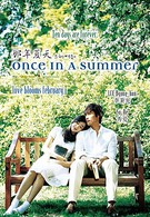 Однажды летом (2006)