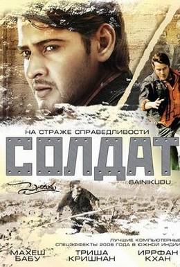 Постер фильма Солдат (2006)
