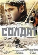 Солдат (2006)
