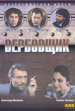 Постер фильма Вербовщик (1991)