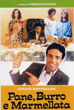 Постер фильма Хлеб, масло и варенье (1977)