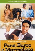 Хлеб, масло и варенье (1977)