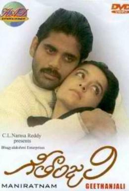 Постер фильма Гитанджали (1989)