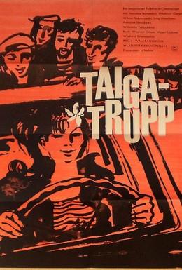 Постер фильма Таежный десант (1965)