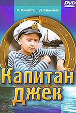 Постер фильма Капитан Джек (1972)