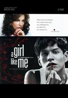 Такая же, как я (2006)