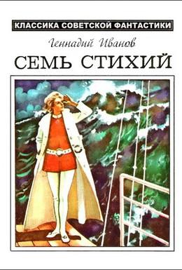 Постер фильма Семь стихий (1984)
