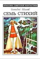 Семь стихий (1984)