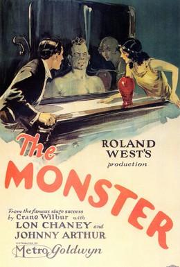 Постер фильма Монстр (1925)