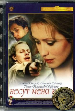 Постер фильма Несут меня кони (1996)