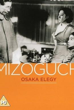 Постер фильма Элегия Нанива (1936)
