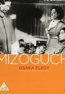 Элегия Нанива (1936)
