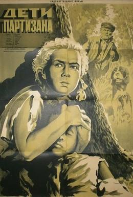 Постер фильма Дети партизана (1954)