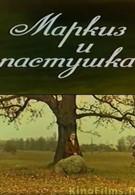 Маркиз и пастушка (1978)