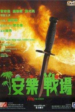 Постер фильма Опасные каникулы (1989)