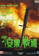 Опасные каникулы (1989)