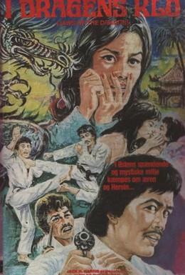 Постер фильма Челюсти Дракона (1974)