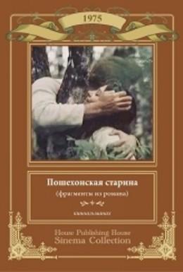 Постер фильма Пошехонская старина (1975)
